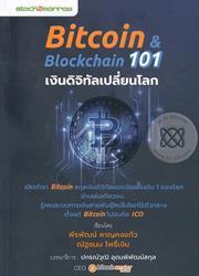 Bitcoin & Blockchain 101 เงินดิจิทัลเปลี่ยนโลก