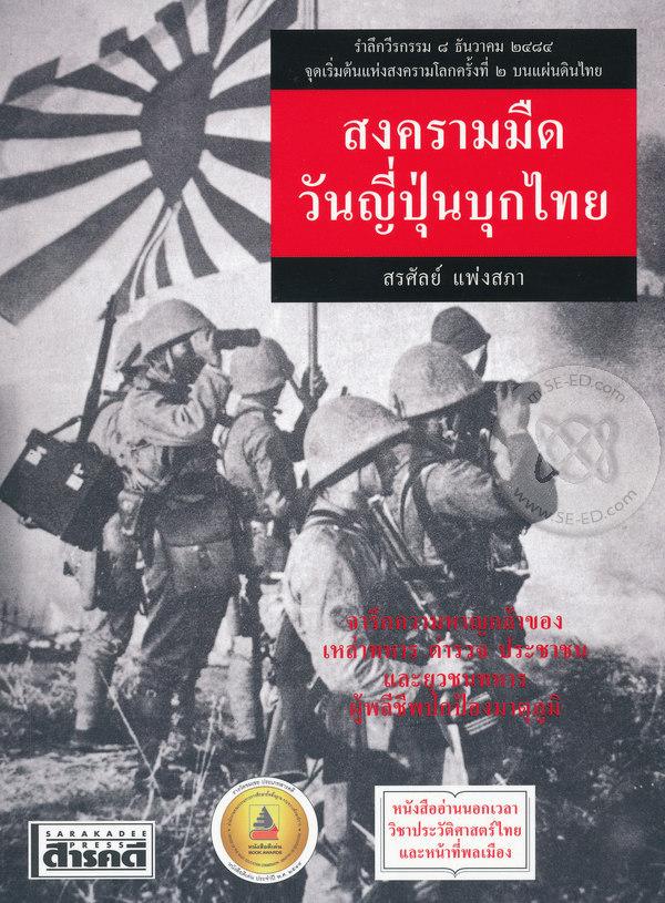 สงครามมืด วันญี่ปุ่นบุกไทย
