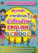 สรุปหลักภาษาอังกฤษนักเรียนมัธยม