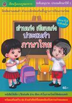 อ่านเก่ง เขียนเก่ง ประสมคำภาษาไทย
