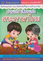 อ่านเก่ง เขียนเก่ง สระภาษาไทย