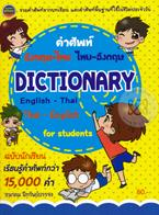 Dictionary English-Thai Thai-English คำศัพท์อังกฤษ-ไทย ไทย-อังกฤษ ฉบับนักเรียน