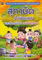 สุภาษิต คำพังเพย และสำนวนไทย สำหรับนักเรียน