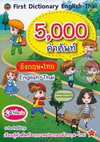 First Dictionary English-Thai 5,000 คำศัพท์ อังกฤษ-ไทย