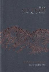 เงียบ : Silence in The Age of Noise