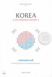 มหัศจรรย์เกาหลี : จากเถ้าถ่านสู่มหาอำนาจทางเศรษฐกิจและวัฒนธรรม