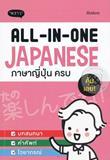 All-in-one Japanese ภาษาญี่ปุ่น ครบ