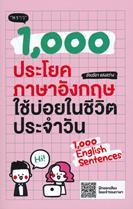 1000 ประโยคภาษาอังกฤษใช้บ่อยในชีวิตประจำวัน
