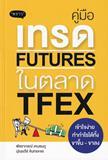 คู่มือเทรด Futures ในตลาด TFEX เข้าใจง่าย ทำกำไรได้ทั้งขาขึ้น - ขาลง