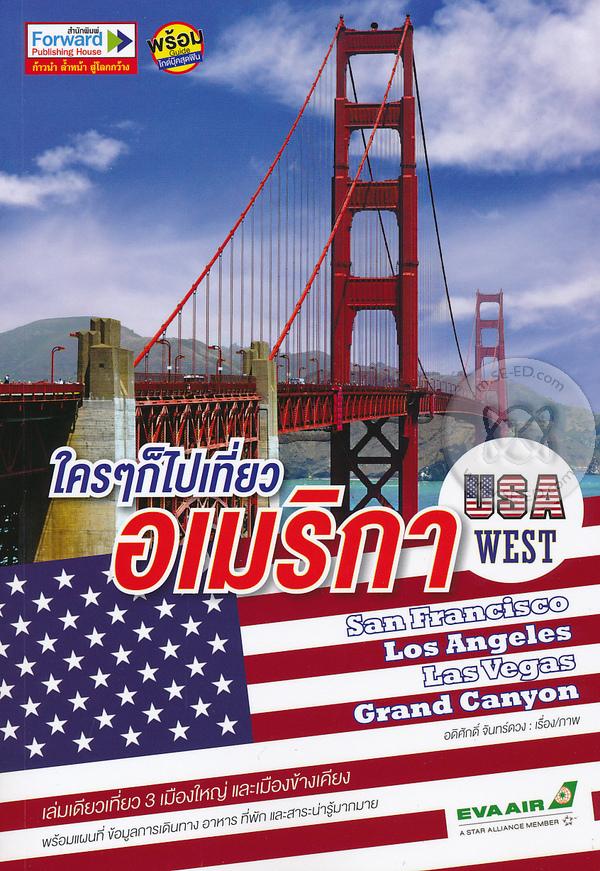 ใคร ๆ ก็ไปเที่ยวอเมริกา USA West