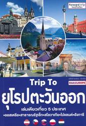 Trip To ยุโรปตะวันออก