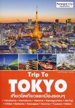 Trip To Tokyo : เที่ยวโตเกียวและเมืองรอบ ๆ