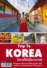 Trip To Korea : ใคร ๆ ก็ไปเที่ยวเกาหลี
