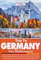 Trip To Germany : ใคร ๆ ก็ไปเที่ยวเยอรมนี
