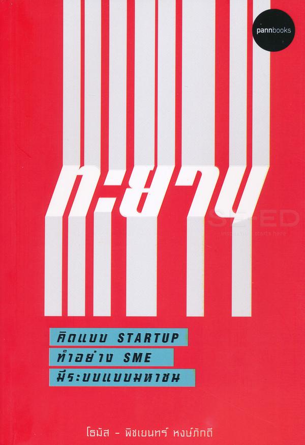 ทะยาน คิดแบบ Startup ทำอย่างเอสเอ็มอี มีระบบแบบมหาชน