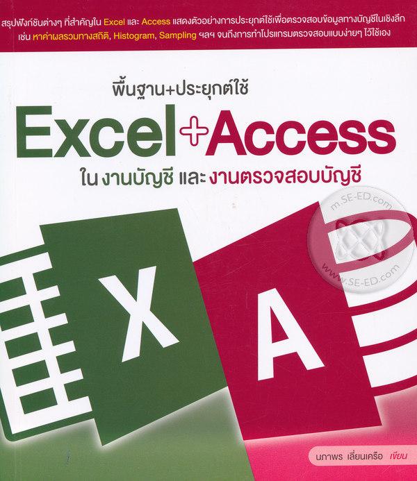 พื้นฐาน + ประยุกต์ใช้ Excel + Access ในงานบัญชีและงานตรวจสอบบัญชี