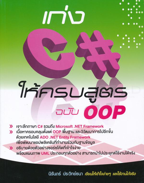 เก่ง C# ให้ครบสูตร ฉบับ OOP