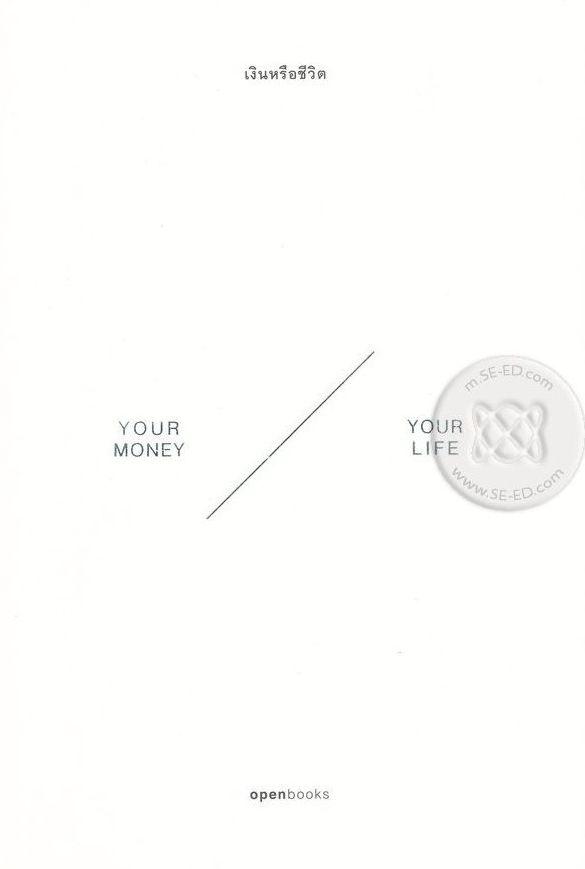 เงินหรือชีวิต : Your Money Your Life