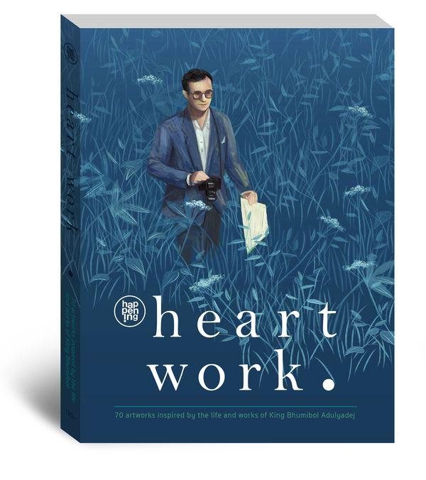 """นิตยสาร Happening """"Heart Work"""""""