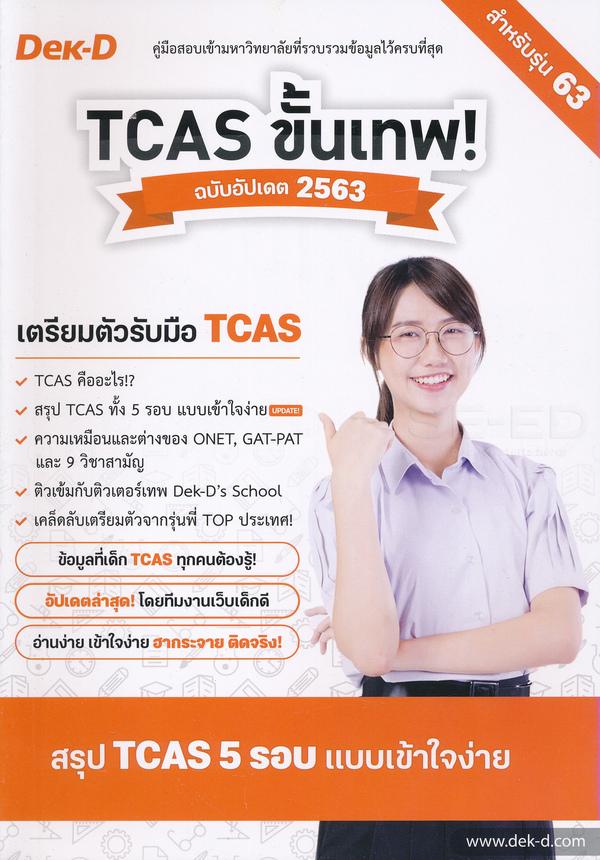 TCAS ขั้นเทพ! ฉบับอัปเดต 2563