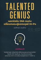 Talented Genius เผยรหัสลับ DNA คนเก่ง เปลี่ยนตนเองสู่ยอดมนุษย์ Hi-Po