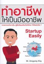 Startup Easily ทำอาชีพ ให้เป็นมืออาชีพ