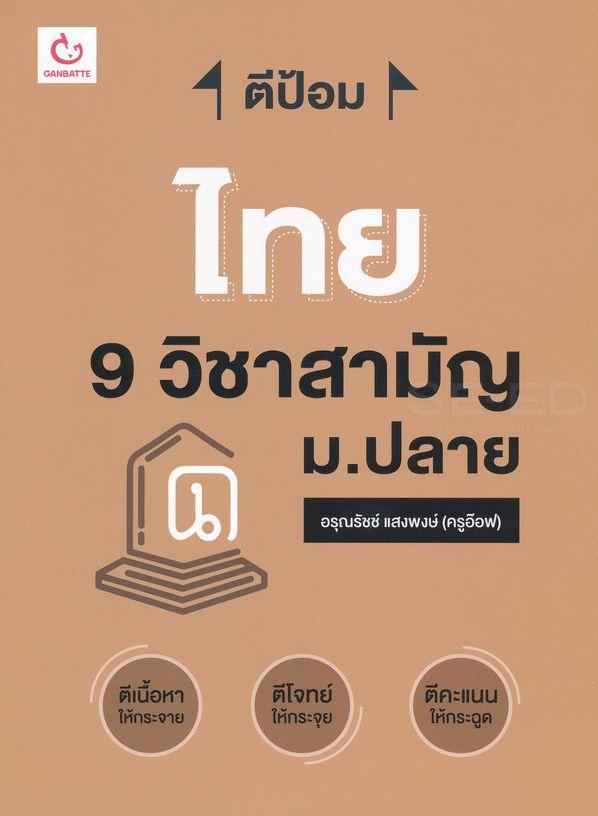 Image result for ตีป้อม ไทย 9 วิชาสามัญ ม.ปลาย