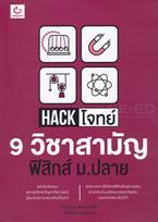 Hack โจทย์ 9 วิชาสามัญ ฟิสิกส์ ม.ปลาย