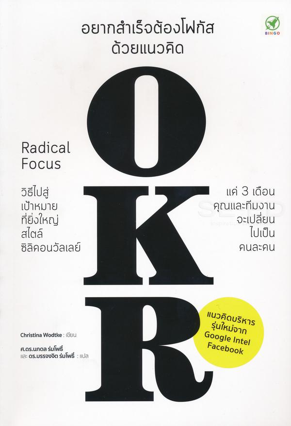 อยากสำเร็จต้องโฟกัสด้วยแนวคิด OKR