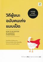 วิถีผู้ชนะฉบับคนเก่งแบบเป็ด : How to be Better at (Almost) Everything