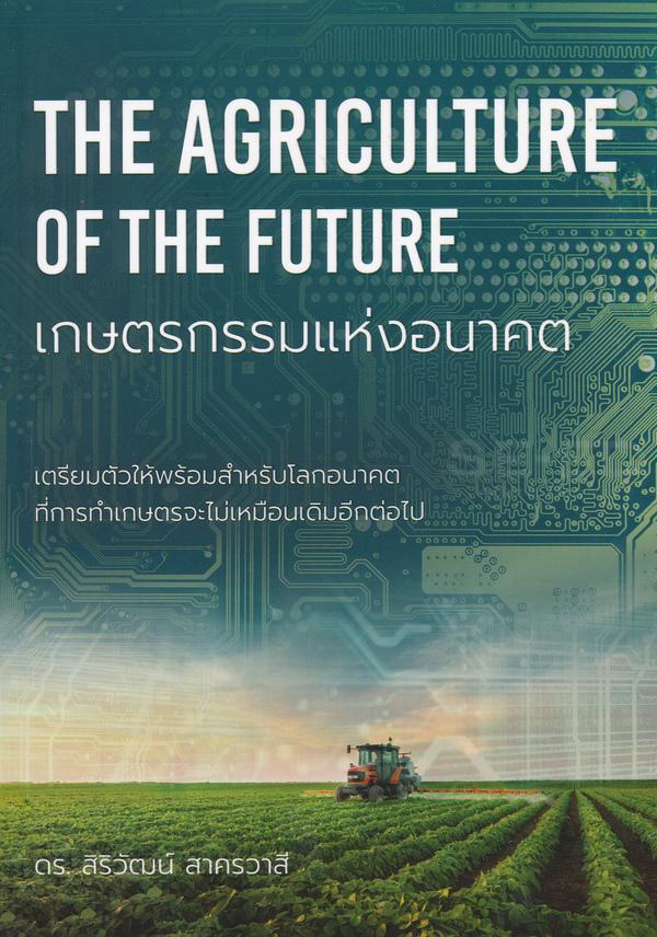 เกษตรกรรมแห่งอนาคต : The Agriculture of the Future