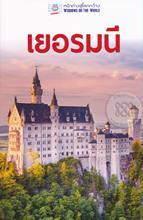 หน้าต่างสู่โลกกว้าง : เยอรมนี