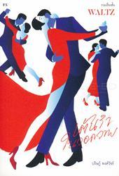 Waltz เต้นรำในวอดวาย