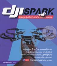 DJI Spark บินเล่น บินจริงจัง บินกับ Drone อัจฉริยะ