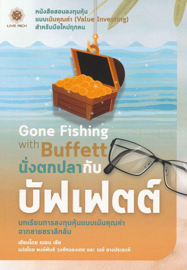 นั่งตกปลากับบัฟเฟตต์ : Gone Fishing with Buffett