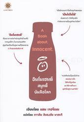 อินโนเซนต์ สมูทตี้บันลือโลก : A book about innocent