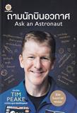 ถามนักบินอวกาศ : Ask an Astronaut