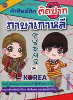 คำศัพท์ฮิตติดปากภาษาเกาหลี