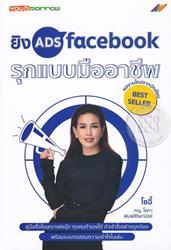 ยิง ADS facebook รุกแบบมืออาชีพ