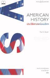 ประวัติศาสตร์อเมริกา : ความรู้ฉบับพกพา