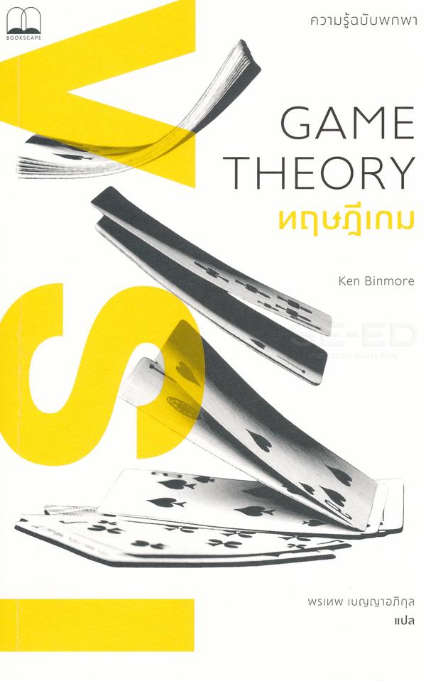 ทฤษฎีเกม : ความรู้ฉบับพกพา