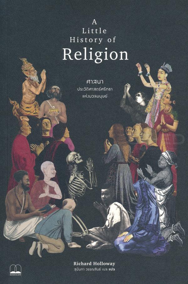 ศาสนา ประวัติศาสตร์ ศรัทธา แห่งมวลมนุษย์