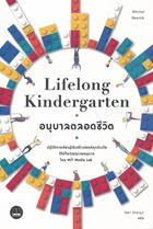 อนุบาลตลอดชีวิต : Lifelong Kindergarten