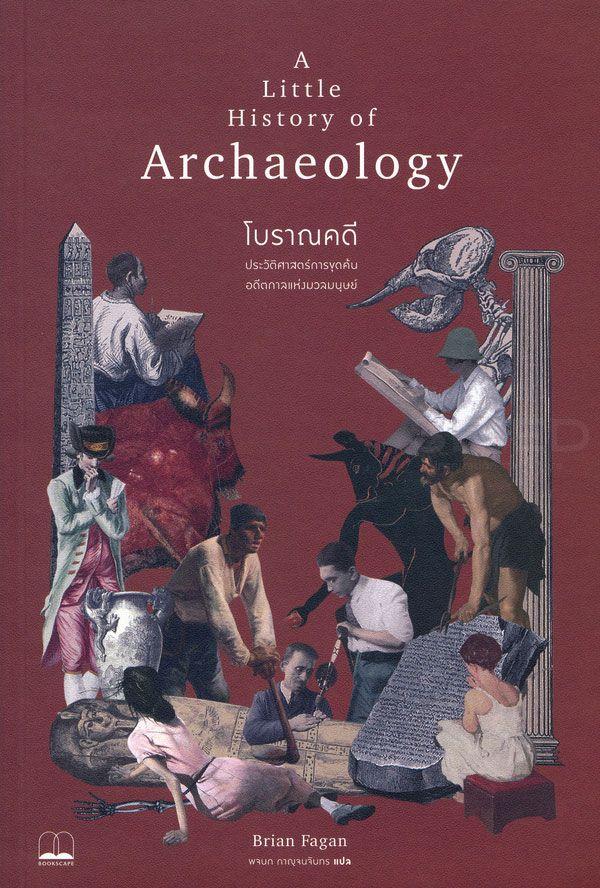 โบราณคดี : ประวัติศาสตร์การขุดค้นอดีตกาลแห่งมวลมนุษย์