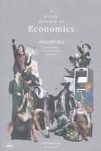 เศรษฐศาสตร์ : ประวัติศาสตร์มีชีวิตของพัฒนาการความคิดเศรษฐศาสตร์