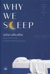 Why We Sleep : นอนเปลี่ยนชีวิต