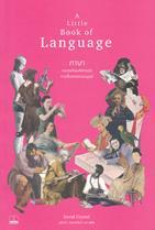 ภาษา : ถอดรหัสมหัศจรรย์การสื่อสารของมนุษย์