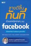 ขายดีขึ้นทันที ด้วยเทคนิคง่าย ๆ บน Facebook