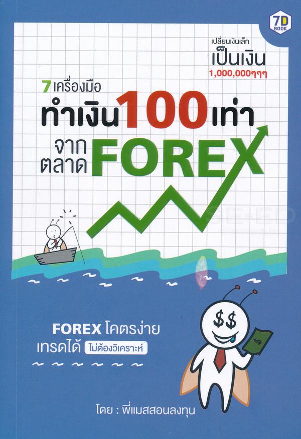 7 เครื่องมือ ทำเงิน 100 เท่า จากตลาด Forex