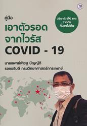 คู่มือเอาตัวรอดจากไวรัส Covid-19